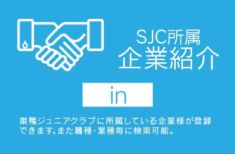 SJC所属 企業紹介