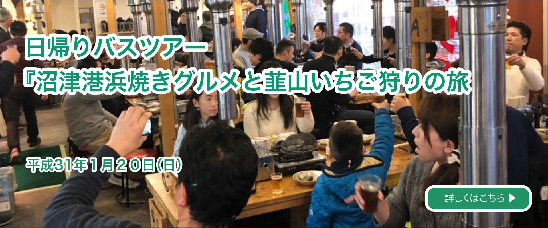 1 月 20 日 新春日帰りバスツアー