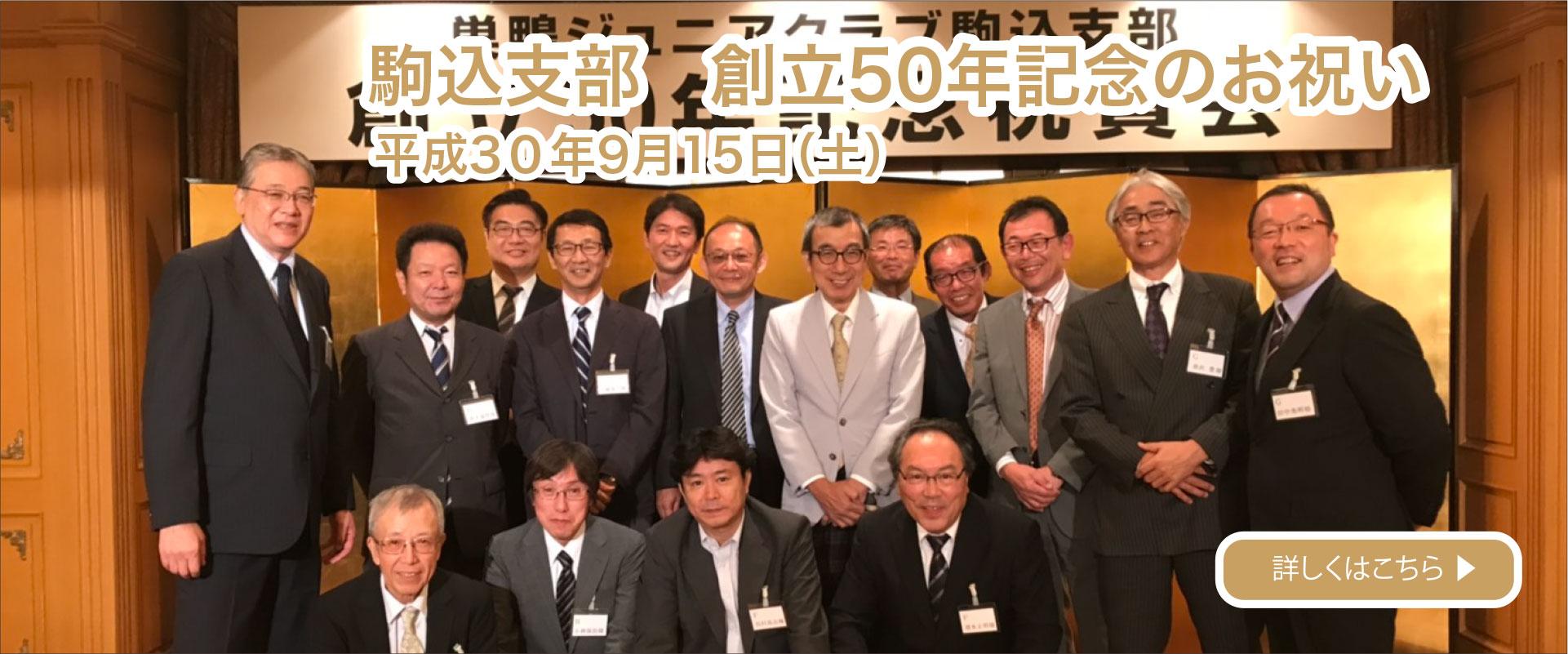 9 月 15 日 駒込支部 創立 50 年記念のお祝い
