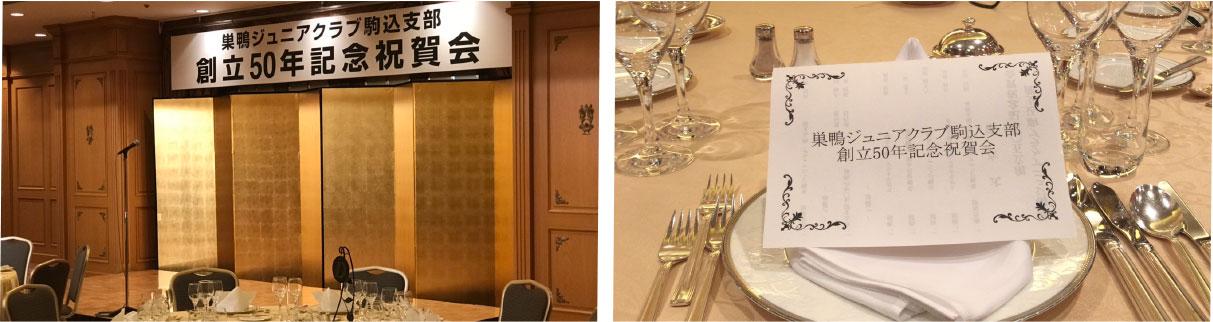 9月15日 駒込支部 創立 50 年記念のお祝い2